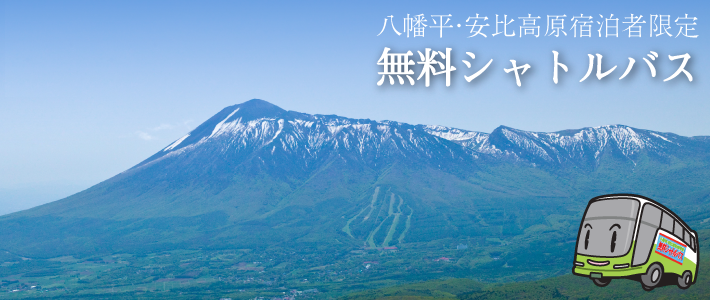 八幡平・安比高原宿泊者限定 無料シャトルバス