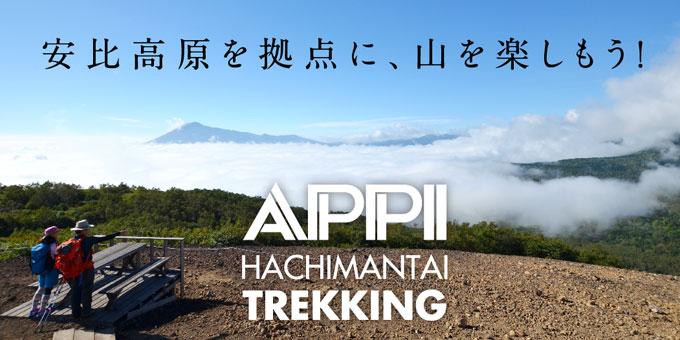 安比高原を拠点に、山を楽しもう!