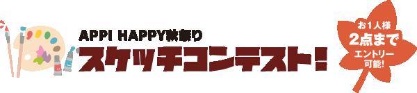 APPI HAPPY秋祭り「スケッチコンテスト」/お1人様2点までエントリー可能!