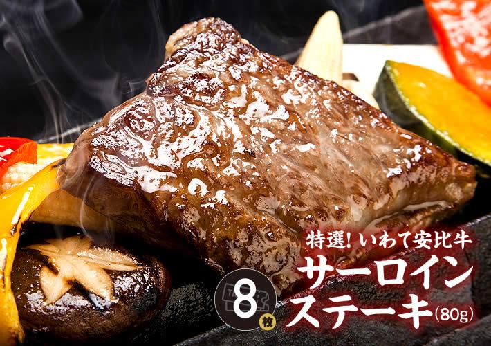 チケット8枚/特選!いわて安比牛サーロインステーキ(80g)