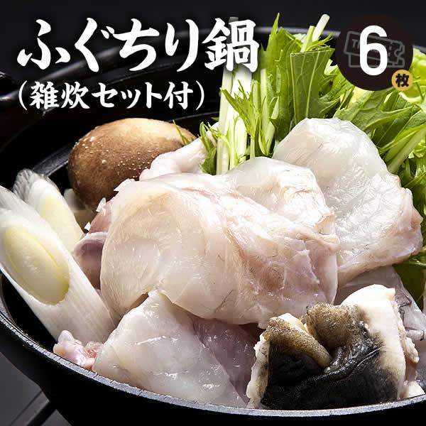 ふぐちり鍋(雑炊セット付)6枚