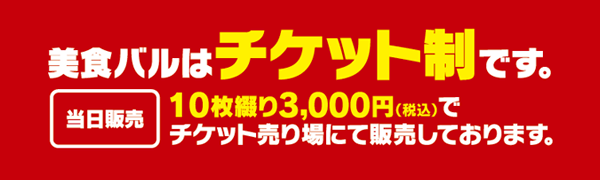 【チケット制】開催日当日、10枚綴り3,000円(税込)で受付にて販売しております。