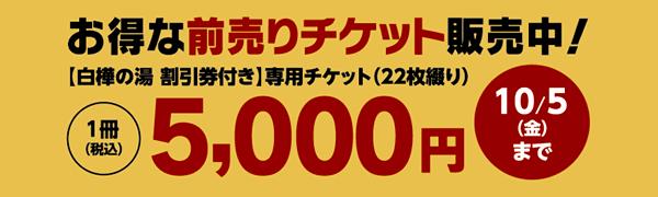 お得な前売りチケット販売中! 22枚綴り5,000円/10月5日(金)まで!