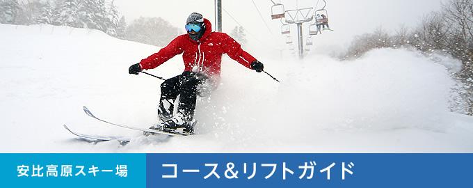 安比高原スキー場 コース&ampリフトガイド