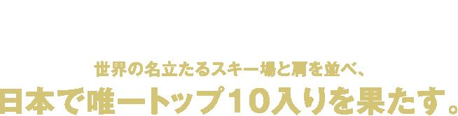 https://www.appi.co.jp/dir_jp/uploads/2018/10/ws_st.png安比高原スキー場が「WS TOPSウィンタースポーツ賞」を海外スキー場部門で受賞! 世界の名立たるスキー場と肩を並べ、日本で唯一トップ10入りを果たす。