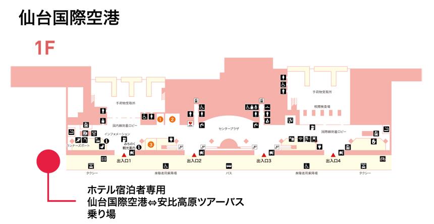 仙台国際空港 ホテル宿泊者専用仙台国際空港⇔安比高原ツアーバス乗り場