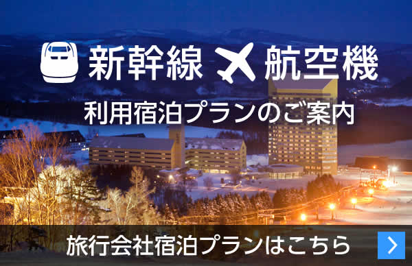 JR新幹線 or 航空券+ホテル