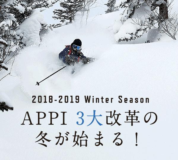 2018-2019 Winter Season APPI 3大改革の冬が始まる!