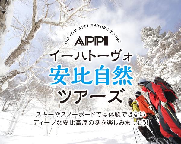 APPI イーハトーヴォ安比自然ツアーズ/スキーやスノーボードでは体験できない、ディープな安比高原の冬を楽しみましょう!