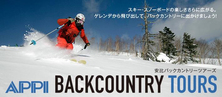 安比バックカントリーツアーズ/スキー・スノーボードの楽しささらに広がる。ゲレンデから飛び出して、バックカントリーに出かけましょう!