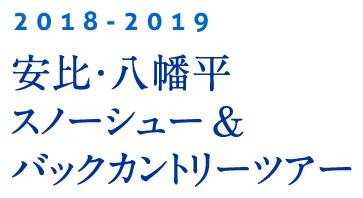 2017-2018安比・八幡平スノーシュー&バックカントリーツアー