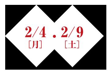 2/4(月)・2/9(土)
