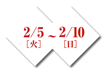 2/5(火)〜2/10(日)