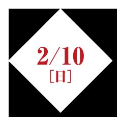 2/10(日)