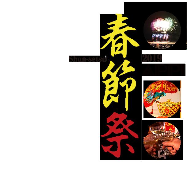 2018 APPI 春節祭