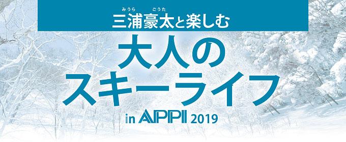 三浦豪太と楽しむ大人のスノーライフ in APPI 2018