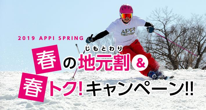 春の地元割 & 春トク!キャンペーン