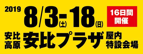 2019年8月3日(土)〜18日(日) 16日間開催 安比高原安比プラザ屋内特設会場