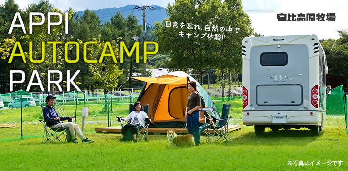 安比オートキャンプパーク