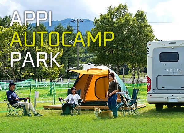 APPIオートキャンプパーク