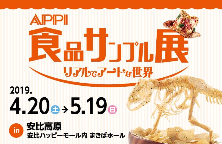 APPI 食品サンプル展 リアルでアートな世界 2019年4月20日(土)〜5月19日(日) 安比ハッピーモール内 まきばホール