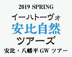 2019 ゴールデンウィーク イーハトーヴォ安比高原自然学校 春のスノーシューツアー