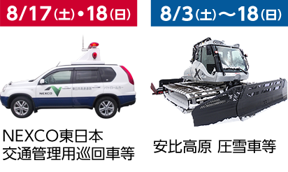 8/17(土)・18(日)NEXCO東日本 交通管理用巡回車等、8/3(土)〜18(日)安比高原 圧雪車等
