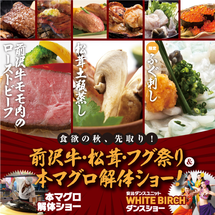 前沢牛・松茸・ふぐ祭り・本マグロ解体ショー