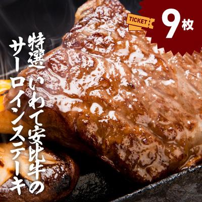 岩手牛のサーロインステーキ