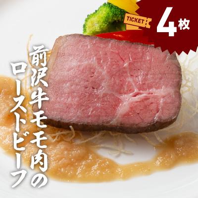 前沢牛のローストビーフ