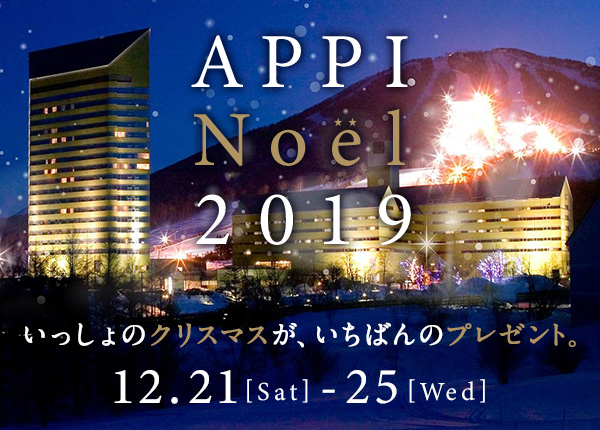 APPI Noël 2018