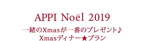 クリスマスバイキングを楽しむ宿泊プラン 【APPI Noël 2019】クリスマスディナーバイキング★ファミリープラン