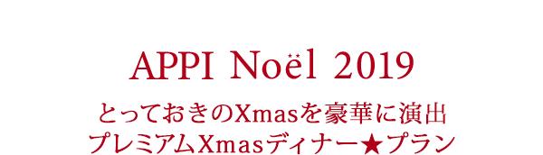 「ラパンドール」クリスマスディナーコース