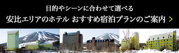 目的やシーンに合わせて選べる安比エリアのホテル おすすめ宿泊プランのご案内