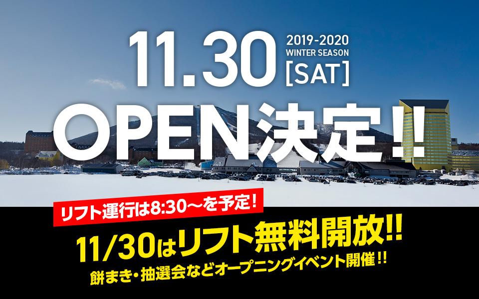 11.30 2019-2020 WINTER SEASON OPEN決定!!