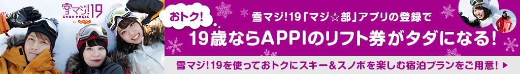 雪マジ!19「マジ☆部」アプリの登録で19歳ならAPPIのリフト券がタダになる!