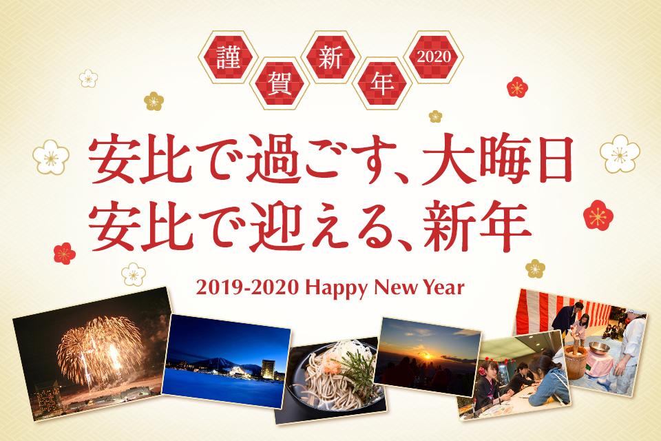 安比で過ごす、大晦日 安比で迎える、新年。