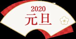 2020年1月1日