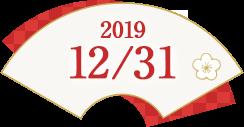 2019年12月31日