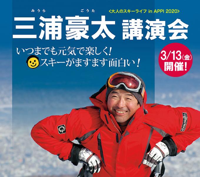 三浦豪太講演会 3/1(金)開催! いつまでも元気で楽しく!スキーがますます面白い!