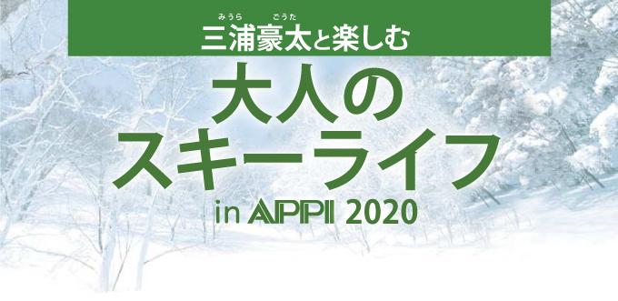 三浦豪太と楽しむ大人のスノーライフ in APPI 2020