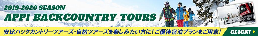 安比バックカントリーツアーズ・自然ツアーズを楽しみたい方に!ご優待プランをご用意!