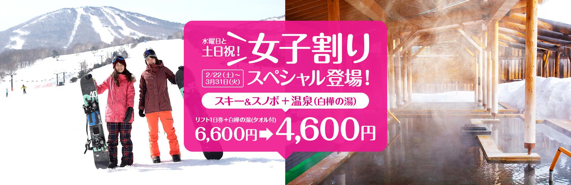 水曜日と土日祝!女子割りスペシャル登場! スキー&スノボ+温泉(白樺の湯)付きが4,600円!
