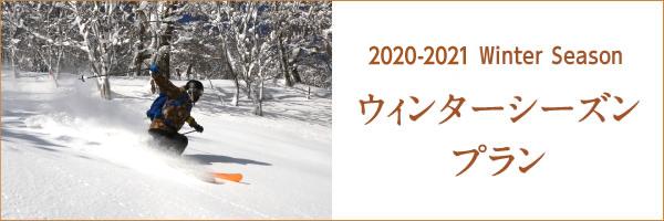 2020-2021ウィンタープラン
