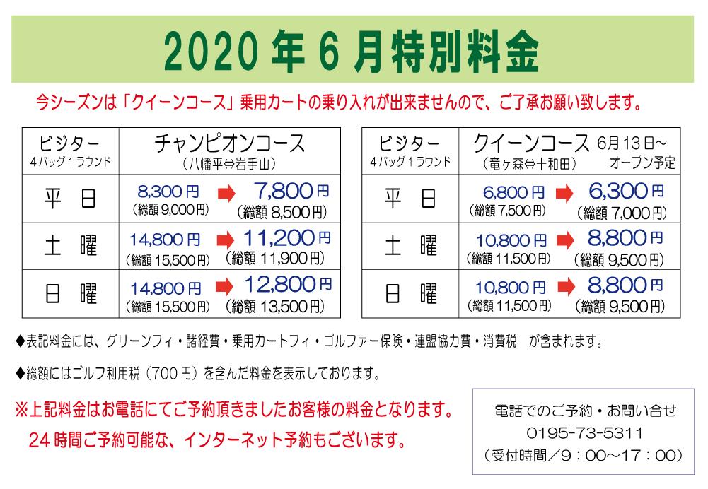 2020年6月特別料金(安比高原ゴルフクラブ)