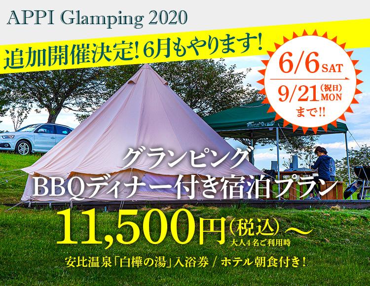 グランピングBBQディナー付き宿泊プラン!