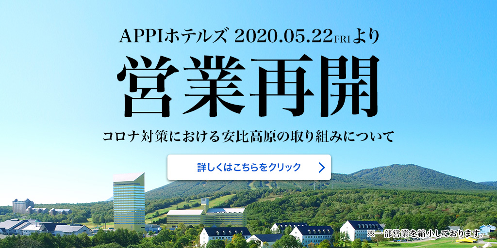 APPIホテルズ営業再開。コロナ対策における安比高原の取り組みについて