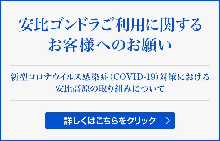 新型コロナウイルス感染症(COVID-19)対策における 安比高原の取り組みについて