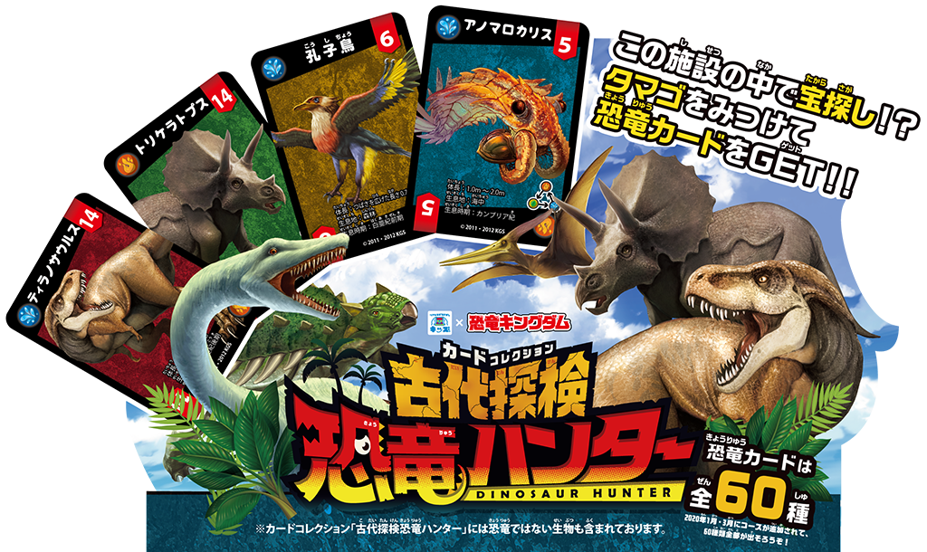古代探検 恐竜ハンター