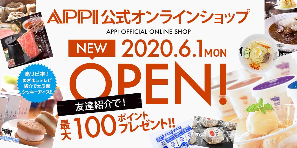 APPI公式オンラインショップ 2020.6.1 NEW OPEN!